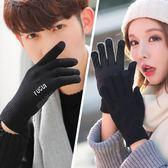 觸屏手套男士冬季加絨加厚保暖韓版針織毛線棉情侶女學生騎行五指 聖誕交換禮物