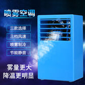 迷你冷氣小型無葉風扇辦公室學生宿舍台式靜音噴霧制冷桌面加濕器igo「青木鋪子」
