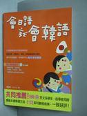 【書寶二手書T7/語言學習_NJD】會日語就會韓語_鄭宜熏-Yos_附光碟