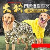 大狗狗雨衣服中型大型犬金毛拉布拉多邊牧薩摩耶防水四腳寵物雨披 韓語空間