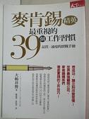 【書寶二手書T1/財經企管_GVG】麥肯錫精英最重視的39個工作習慣_大嶋祥譽