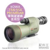 日本代購 空運 KOWA TSN-554 PROMINAR 單筒 望遠鏡 直視型 55mm 螢石 完全防水 賞鳥