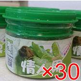 【和興芒果王】(易開罐全新包裝)手工限量情人果冰(30瓶裝) (250克±10%/瓶)