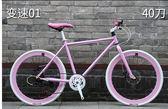 洛維斯變速死飛自行車男女式活飛單車公路雙碟剎實心胎成人學生igo 美芭