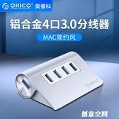 集線器 Orico/奧睿科 usb3.0分線器一拖四轉接頭高速擴展器多接口台式筆記
