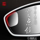 汽車後視鏡汽車用品小圓鏡360度可調後視鏡倒車盲點鏡高清廣角反光輔助鏡子 聖誕節免運