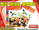A4 高級彩色噴墨專用紙 / 銅版紙 / 雙面 / 160磅 / 1包50張
