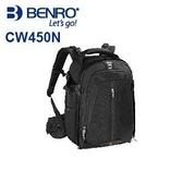【百諾】BENRO Cool Walker CW450N 酷行者專業系列雙肩攝影背包 附防雨罩可攜腳架 黑