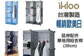 ikloo~12吋收納櫃延伸配件-單格用短衣桿 衣架 曬衣桿 曬衣架 衣櫃  《Life Beauty》