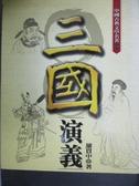 【書寶二手書T8/文學_JES】三國演義 (白話完整版)_羅貫中
