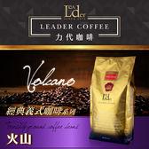 【經典義式咖啡】火山咖啡豆 --1磅/袋--