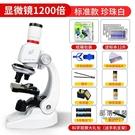 顯微鏡 兒童顯微鏡科學生物小學生1200倍高倍高清初中生中學生光學