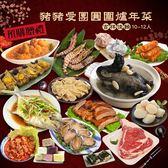 【預購+現貨-大口市集】豬豬愛團圓圍爐年菜13件組(約10-12人份)