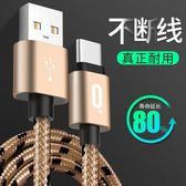 店長推薦 安卓數據線type-c快充手機高速2a通用華為小米充電器線加長1.5米