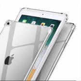 蘋果 iPad Air3 10.5 iPad 10.2 Pro 10.5 平板TPU 平板殼 平板保護套 全包邊 防摔 平板保護殼