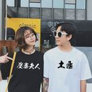 壓寨夫人 土匪 情侶短袖T恤 3色 情人結婚禮物寬鬆韓七夕中文漢字