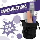 情趣用品 成人玩具收納袋 加厚環保無紡布收藏袋﹝ 30 x 15cm﹞【560952】