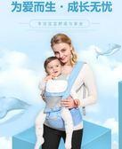 背帶腰凳 新生兒寶寶前抱式小孩夏季透氣坐抱多功能四季通用 QG1661『樂愛居家館』