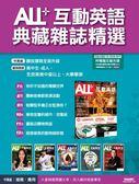 ALL+互動英語典藏雜誌精選合訂本6期CD-ROM版(2016年7-12月)