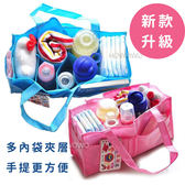 加厚媽媽包 大容量收納包 媽媽袋 分隔式包中包 RA1551