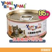 亞米亞米貓罐-白身鮪魚+吻 仔魚 85g【寶羅寵品】