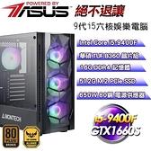 【南紡購物中心】華碩TUF平台【絕不退讓】(i5-9400F 六核心/GTX1660S/512G SSD/16G D4/650W銅)