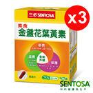 【特價】三多素食金盞花葉黃素植物性膠囊50粒×3