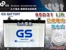 【久大電池】GS 統力汽車電瓶 加水式 95D31L TUCSON2.0 柴油 SANTA FE2.2 柴油
