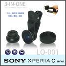 ★魚眼+廣角+微距Lieqi LQ-001通用手機鏡頭/自拍/Sony Xperia C3 D2533/C4 E5353/C5 E5553