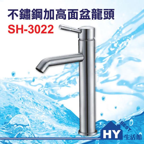 不鏽鋼龍頭系列 SH-3022 不鏽鋼加高面盆龍頭組 日本瓷芯 台製《HY生活館》水電材料專賣店