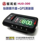 [富廉網] 【響尾蛇】HUD-300 抬頭顯示器+GPS測速器