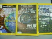 【書寶二手書T2/雜誌期刊_RHF】國家地理雜誌_173+174+179期_共3本合售_仿生眼等