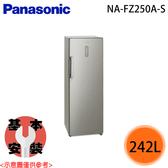 【Panasonic國際】242L 直立式冷凍櫃 NR-FZ250A-S 免運費