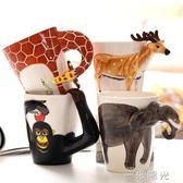 3D立體動物陶瓷馬克杯帶蓋勺簡約文藝大容量水杯創意情侶咖啡杯子 一米陽光