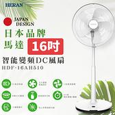 禾聯HERAN 16吋 智能變頻DC風扇 HDF-16AH510