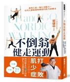 不倒翁健走運動:善用工具,強化活動力,任何人都能隨時練習的肌力訓練法