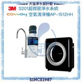 【3M x Coway】S201超微密淨水器【贈安裝及前置】+ 旗艦環禦型空氣清淨機AP-1512HH【14-18坪】