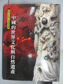 【書寶二手書T8/歷史_PJD】中國的世界文化與自然遺產_李明玉_2003年