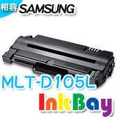 SAMSUNG MLT-D105L/D105L 一支 高容量相容碳粉匣 【適用】ML-1915/ML-2580N/SCX-4600/SCX-4623F/SF-650/SF-650P