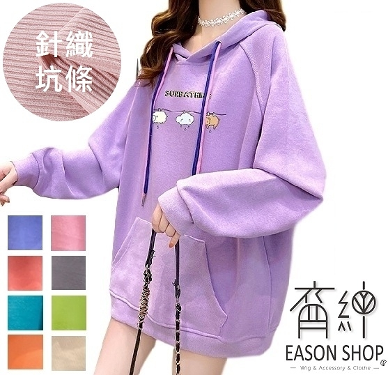 EASON SHOP(GW8317)實拍糖果色撞色印花雙抽繩大口袋連肩袖寬鬆長袖素色棉連帽T恤裙女上衣服大碼寬版