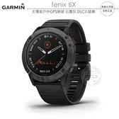 《飛翔無線3C》GARMIN fenix 6X 太陽能戶外GPS腕錶 石墨灰 DLC太錶圈│公司貨│衛星系統 太陽光驅動