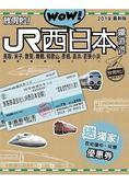 WOW!放假啦!JR西日本鐵道遊2019最新版