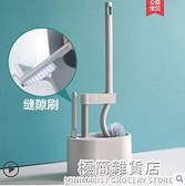 日本馬桶刷家用無死角洗廁所刷子神器衛生間高端清潔刷蹲便器好用 極簡雜貨