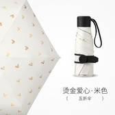 超輕小太陽傘遮陽防紫外線五折傘