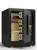 保險櫃家用小型指紋密碼保管箱45CM/60cm全鋼防盜隱藏入墻入衣櫃床頭 LX 伊蒂斯 交換禮物