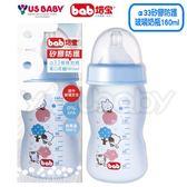 培寶 bab α33矽膠防護玻璃奶瓶(寬口S) 160ml