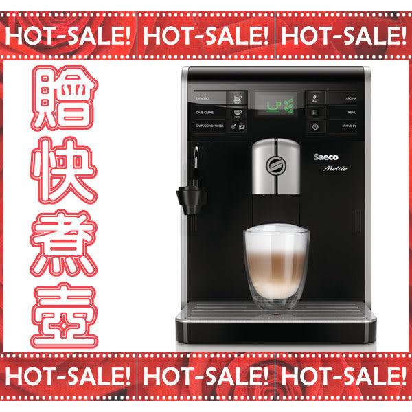 《搭贈溫控快煮壺》Philips Saeco Moltio HD8768 / HD-8768 飛利浦 全自動咖啡機 (新款上市)