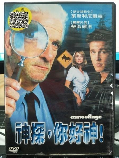 挖寶二手片-Z24-007-正版DVD-電影【神探你好神/Camouflage】-笑彈龍虎榜-萊斯利尼爾森(直購價)