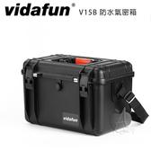 【A Shop】Vidafun系列防水箱V15B 防水箱 攝影箱 工具箱 器材箱 儀器箱/黑色/長43cm