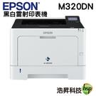 【舊換新】EPSON AL-M320DN 黑白雷射印表機
